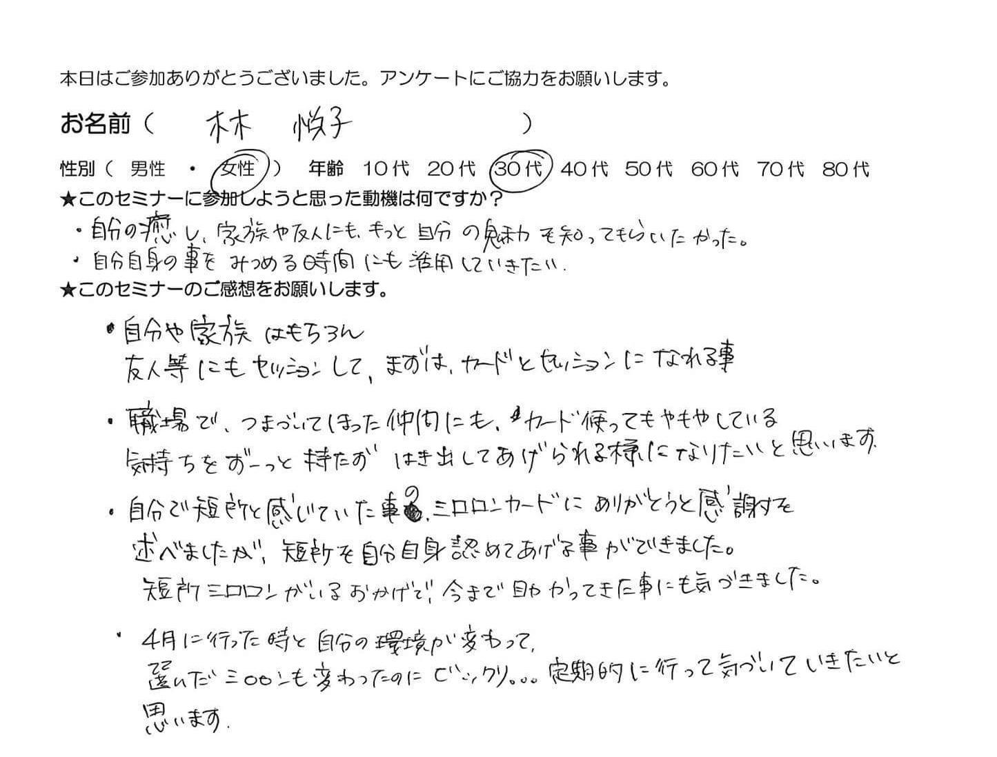 受講生の声アンケート(13)