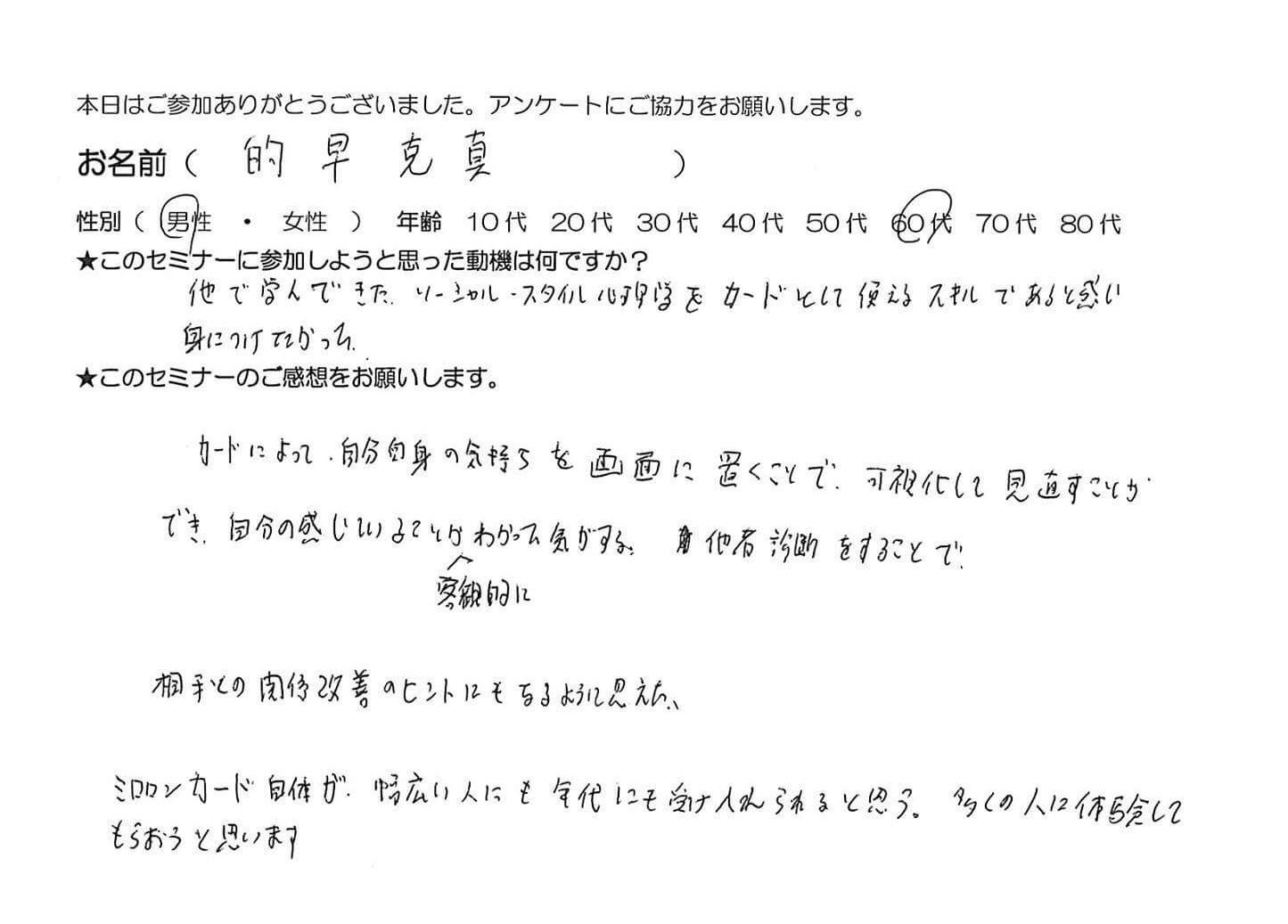 受講生の声アンケート(2)